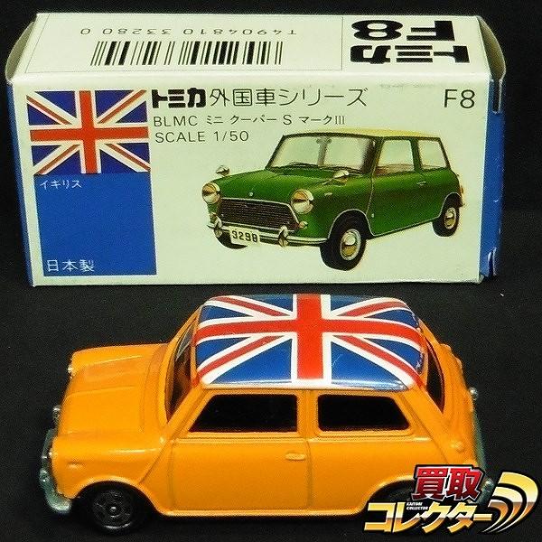 トミカ 青箱 日本製 BLMC ミニクーパー S マークⅢ オレンジ色