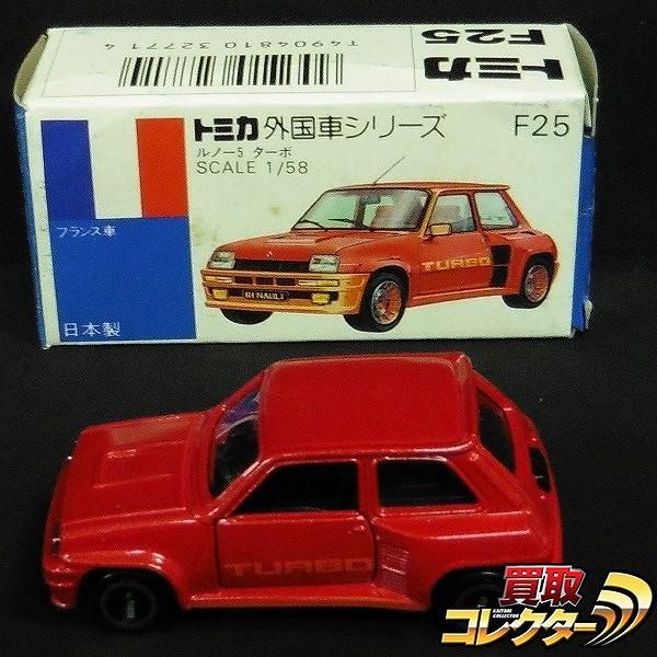 トミカ 青箱 日本製 外国車シリーズ F25 ルノー5 ターボ 赤色