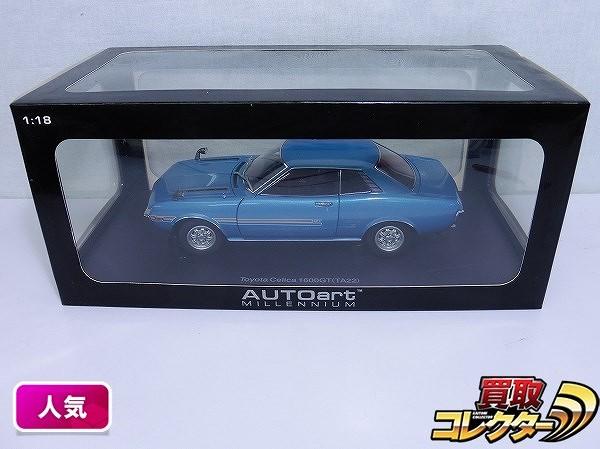 オートアート 1/18 トヨタ セリカ 1600GT TA22 / ブルー
