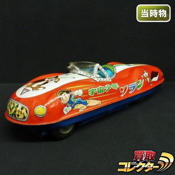 マスダヤ ブリキ 宇宙少年 ソラン レースカー / 増田屋 レトロ