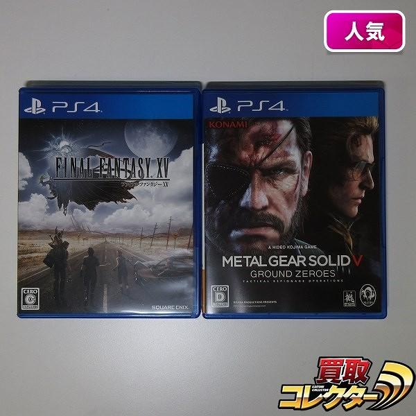 PS4 ソフト FF15 メタルギアソリッドV グラウンドゼロズ