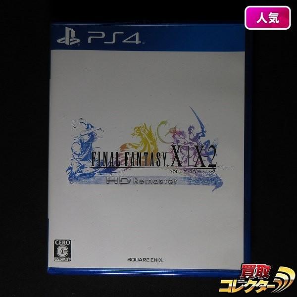 PS4 ソフト ファイナルファンタジー X/X-2 HDリマスター