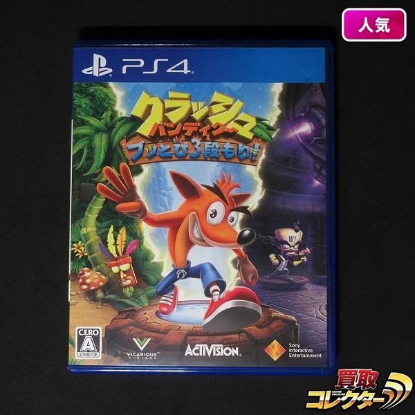 PS4 ソフト クラッシュ・バンディクー ブッとび3段もり!