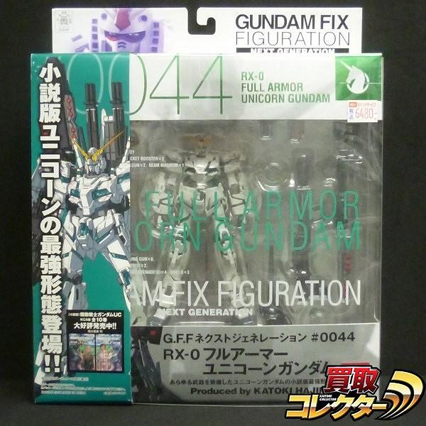 GFF NEXT GENERATION #0044 フルアーマーユニコーンガンダム