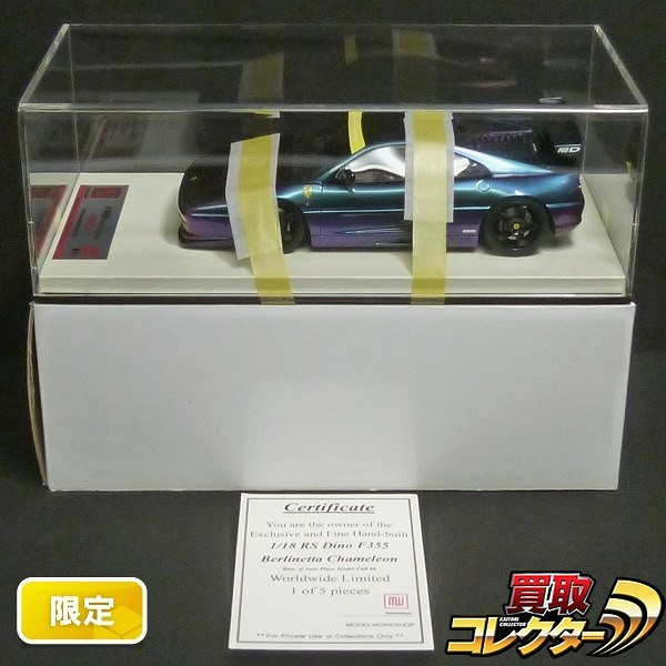 Model WorkShop 1/18 フェラーリ RS Dino F355 ベルリネッタ