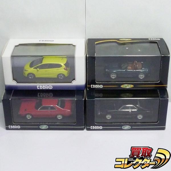 エブロ 1/43 日産 スカイライン GT-E ホンダ フィット他