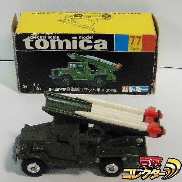 トミカ 黒箱 日本製 77 トヨタ 自衛隊ロケット車 HQ15V型