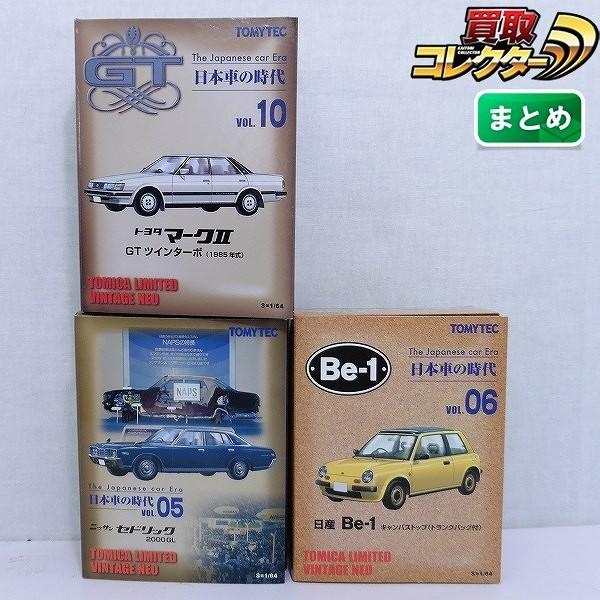 トミカ LV N 日本の時代 マークⅡ GT セドリック 2000GL Be-1