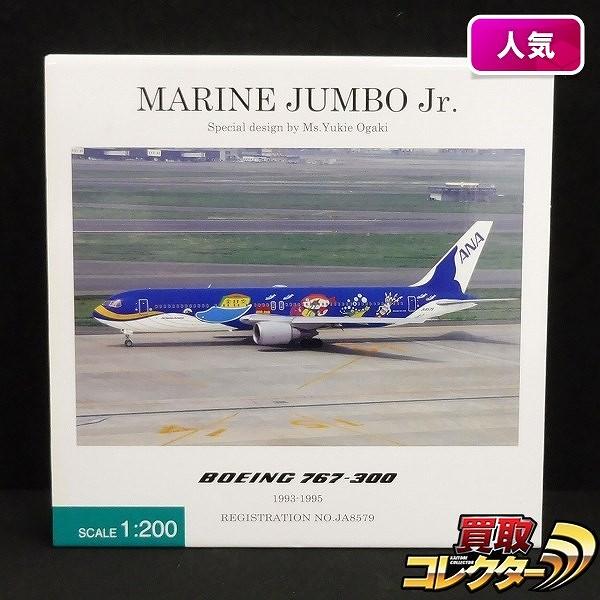 全日空商事 ANA 1/200 マリンジャンボJr. B767-300 NH20061