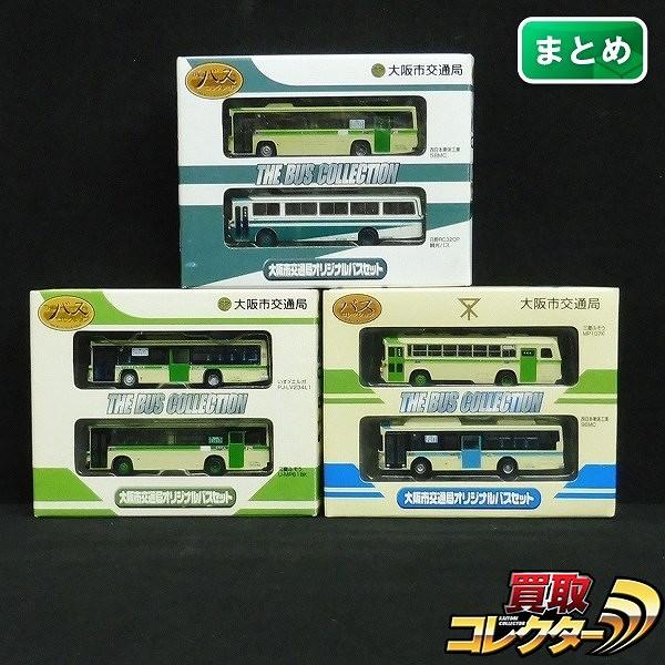 バスコレ 大阪市交通局 オリジナル バスセット 三菱ふそう 他