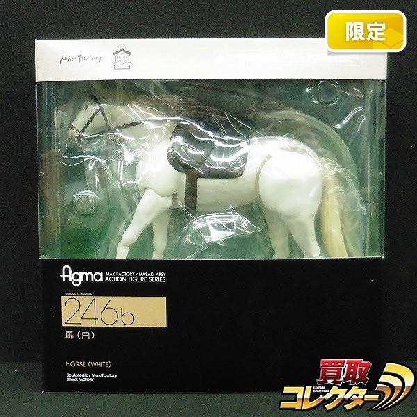 figma 246b 馬 (白) 限定 未開封 / グッスマ フィギュア HORSE