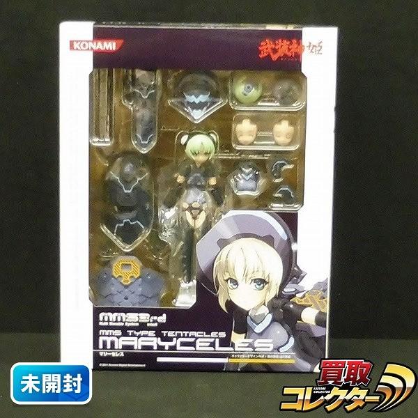 コナミ 武装神姫 テンタクルス型 MMS 3rd マリーセレス