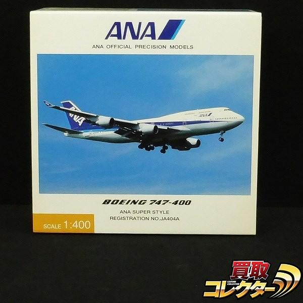 全日空商事 1/400 ANA B747-400 JA404A NH40000