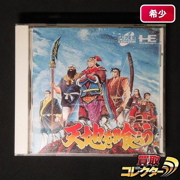 PCエンジン ソフト 天地を喰らう / NEC スーパーCD-ROM2