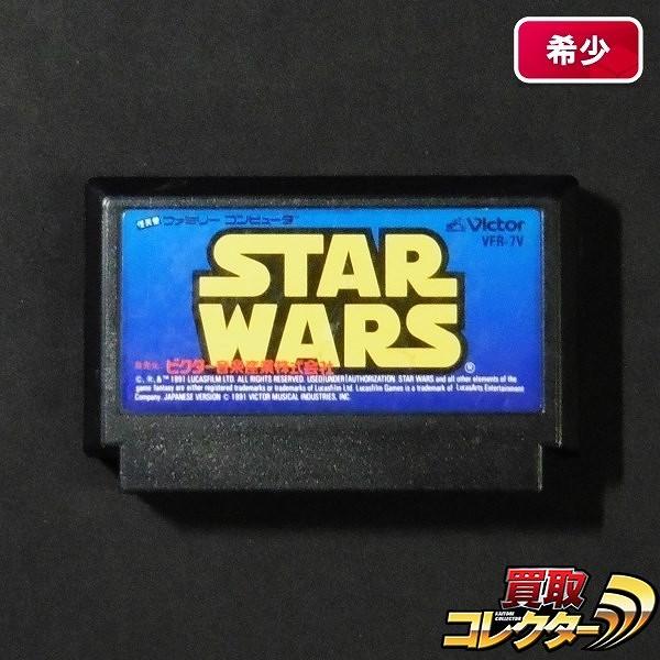 FC ソフト ビクター版 スターウォーズ / STAR WARS ファミコン