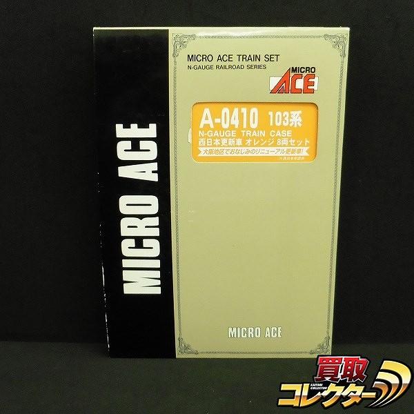 マイクロエース A-0410 103系 西日本更新車 オレンジ 8両セット