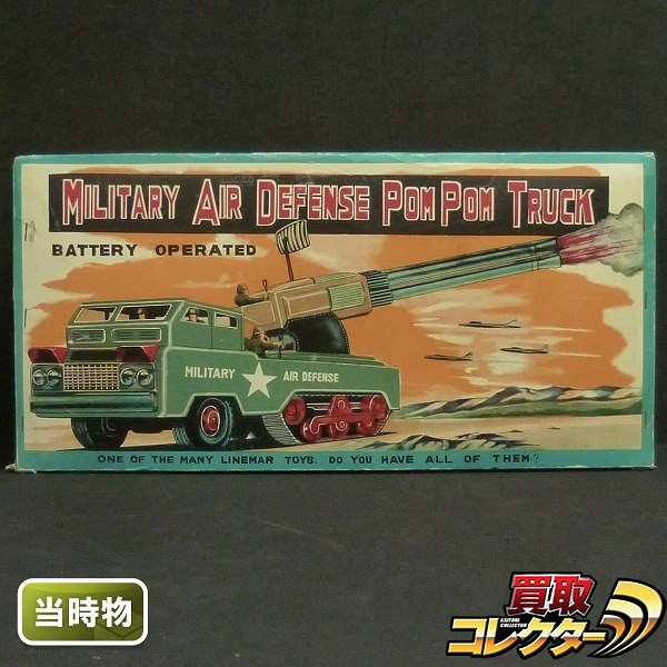 ラインマー ブリキ MILITARY AIR DEFENSE POM POM TRUCK