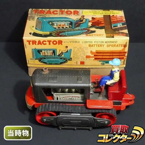 野村トーイ 当時物 電動ピストン トラクター / ブリキ レトロ