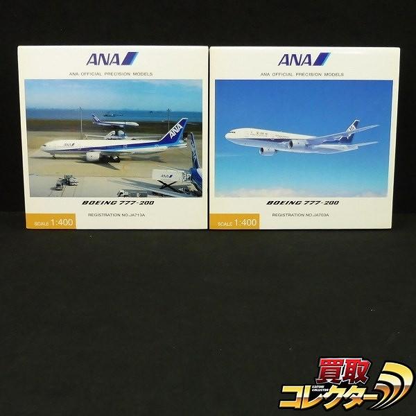 全日空商事 1/400 ANA B777-200 JA703A JA713A