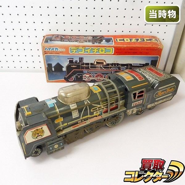 ブリキ 機関車 マスダヤ デゴイチロコ タイガートレイン 当時物