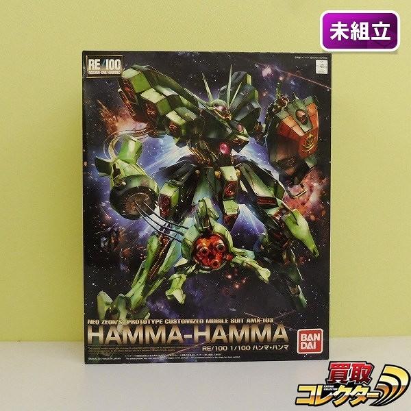 RE/100 1/100 ハンマ・ハンマ 未組立 / 機動戦士ガンダムZZ