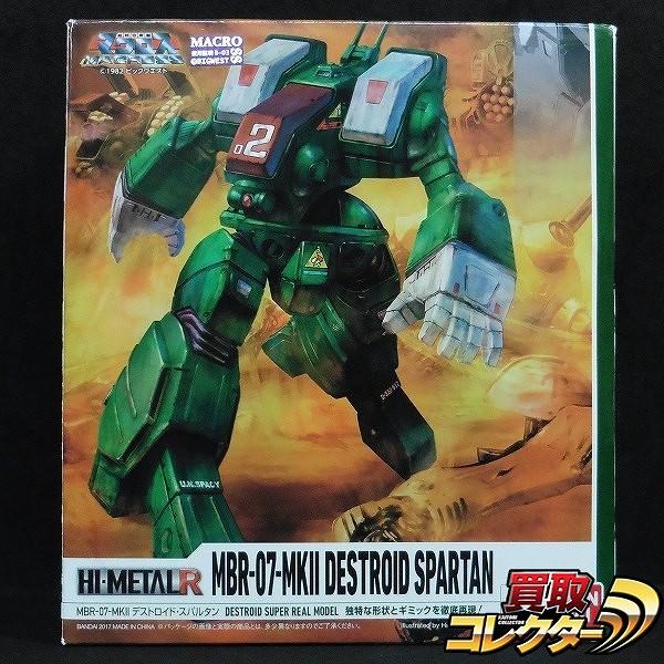 HI-METALR 超時空要塞マクロス デストロイド・スパルタン