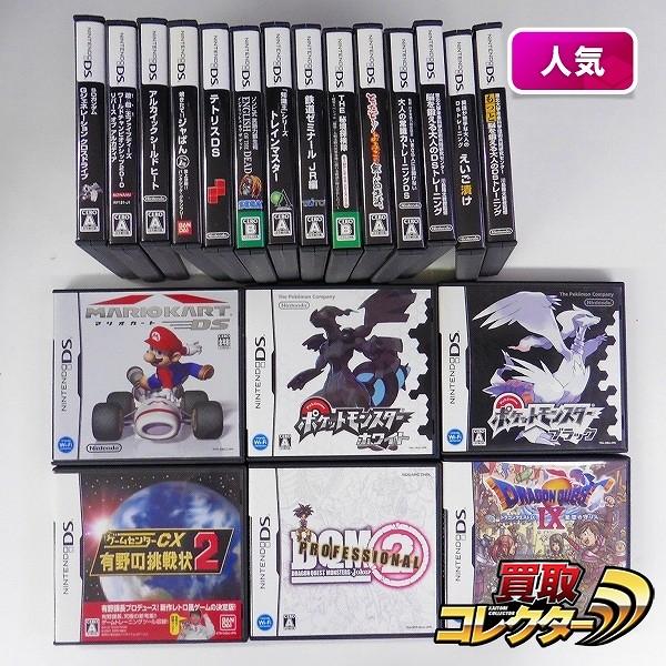 DS ソフト ゲームセンター CX  マリオカート ポケモン 他 計21点