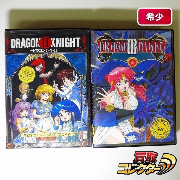 ソフト MSX2/2+ ドラゴンナイト 2 PC9800 ドラゴンナイト 3