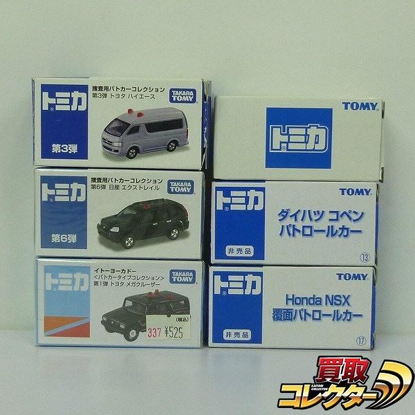 トミカ 非売品 ダイハツコペン NSX 覆面パトロールカー他