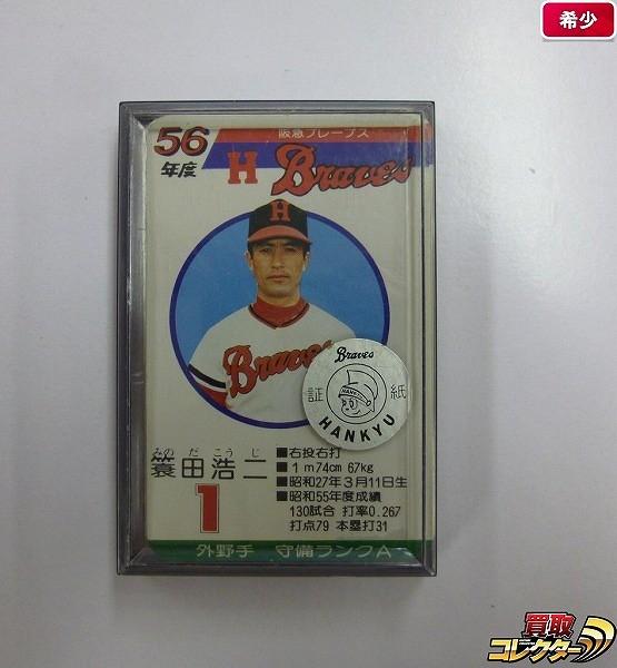 タカラ プロ野球ゲーム カード 56年 阪急ブレーブス