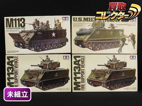 タミヤ 1/35 M113A ファイヤーサポート 装甲兵員輸送車 他_1