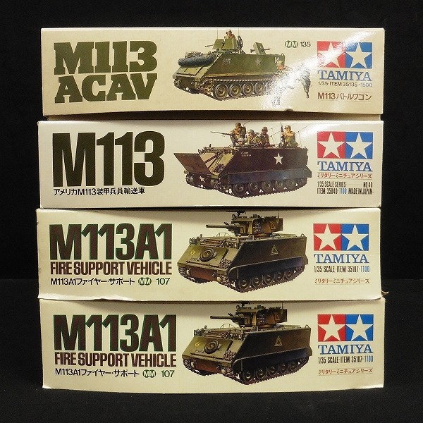 タミヤ 1/35 M113A ファイヤーサポート 装甲兵員輸送車 他_2