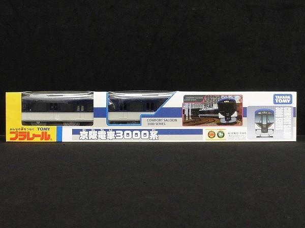 トミー プラレール 京阪電車3000系 車両 TAKARATOMY_2