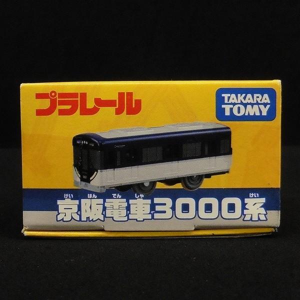 トミー プラレール 京阪電車3000系 車両 TAKARATOMY_3