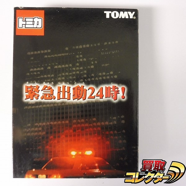 トミカ 緊急出動 24時 6台 スカイライン クラウン NSX-R WRX 他_1