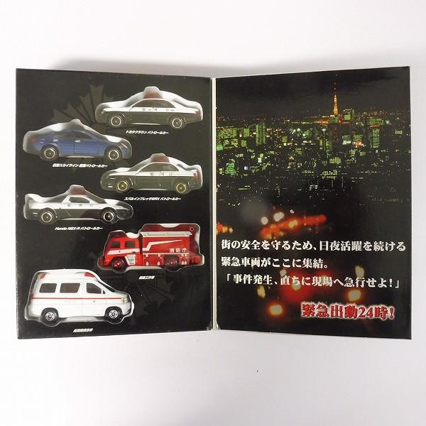 トミカ 緊急出動 24時 6台 スカイライン クラウン NSX-R WRX 他_2