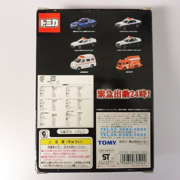 トミカ 緊急出動 24時 6台 スカイライン クラウン NSX-R WRX 他_3
