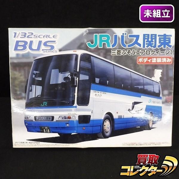 アオシマ 1/32 JRバス関東 三菱ふそう エアロクイーンI_1