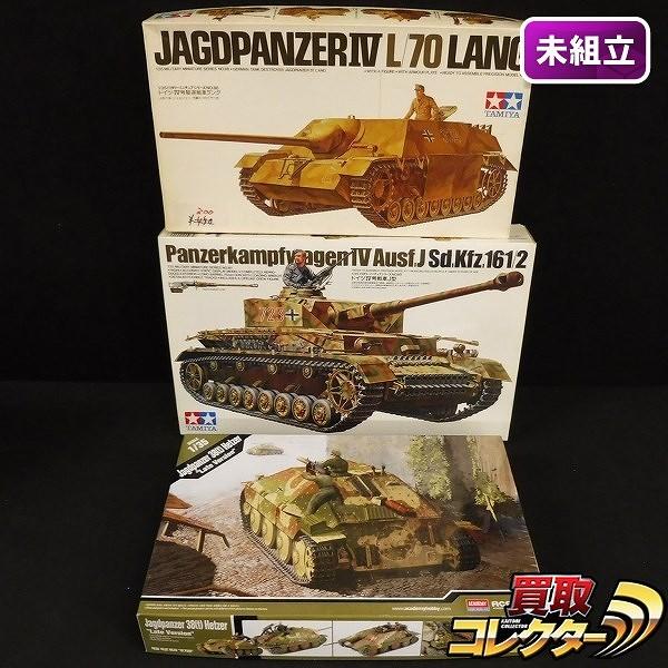 1/35 アカデミー ヘッツァー 後期型 タミヤ IV号戦車J型 ラング_1