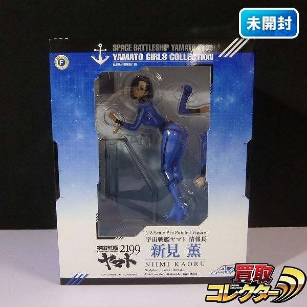 アルファオメガ 宇宙戦艦ヤマト2199 1/8 新見薫