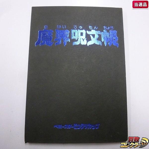 ベビースター 魔界大戦 マイナーシール ファイル 魔界呪文帳