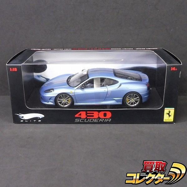 エリート 1/18 フェラーリ430 スクーデリア / メタリックブルー