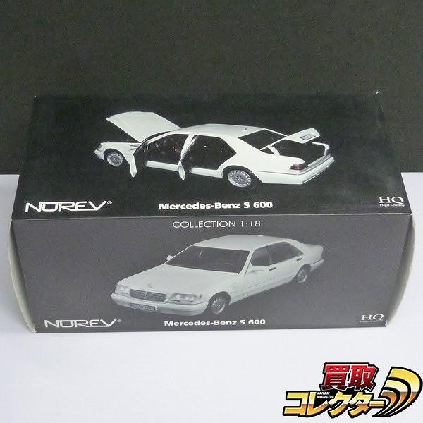 ノレブ 1/18 メルセデス ベンツ S600 ホワイト 白 / NOREV