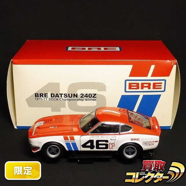 京商 1/18 BRE ダットサン240Z #46 1970-71 SCCA 3000台限定