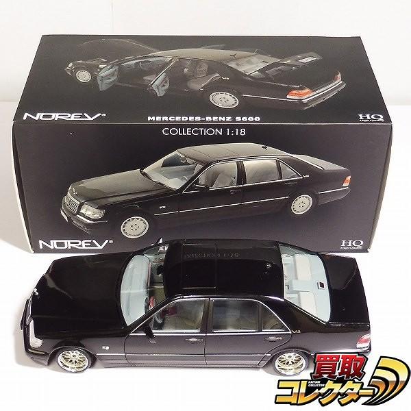 ノレブ 1/18 メルセデスベンツ S600 ブラック ホイールカスタム