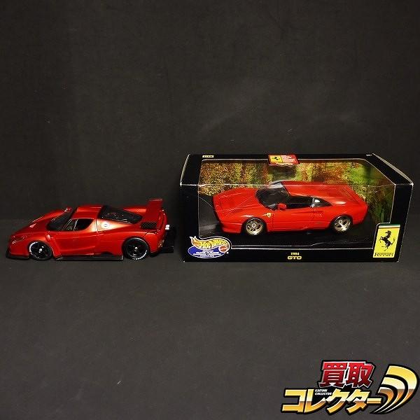 ホットウィール 1/18 エンツォ フェラーリ 1984 GTO レッド