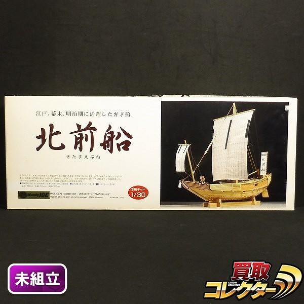 ウッディジョー 1/30 木製キット 北前船 / 弁財船 和船