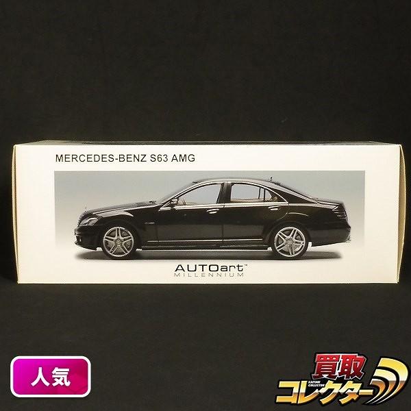 オートアート ミレニアム 1/18 メルセデスベンツ S63 AMG 黒