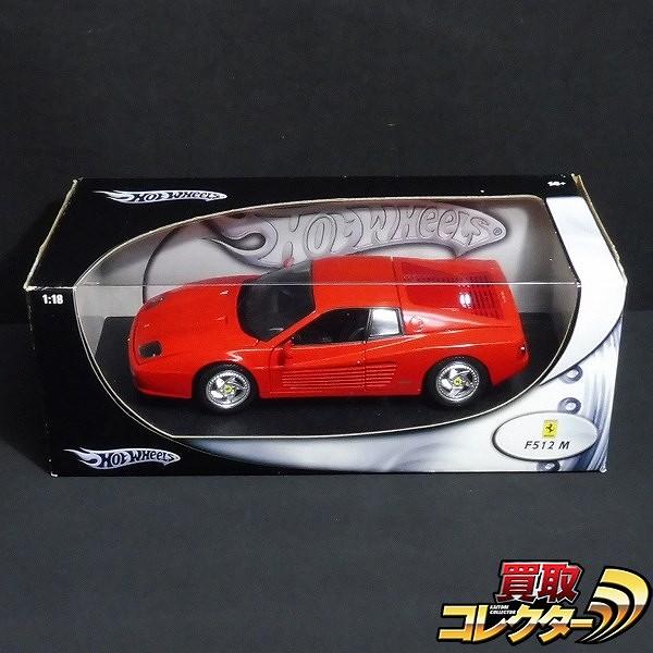 ホットウィール 1/18 フェラーリ F512M レッド 赤 Hot Wheels