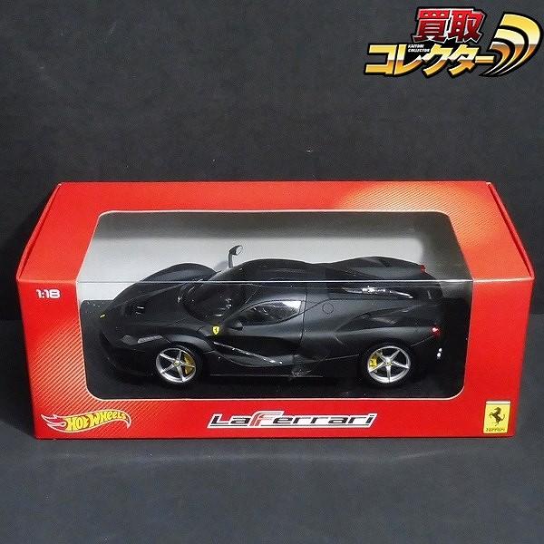 ホットウィール 1/18 ラ・フェラーリ F70 ブラック 黒